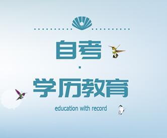 北京地区自考本科学