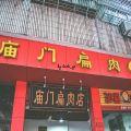 沙县庙门扁肉店
