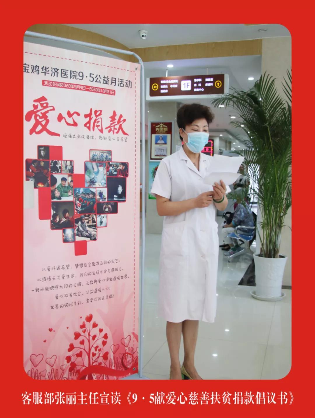 宝鸡华济医院