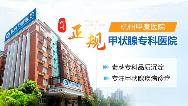 杭州甲康甲状腺