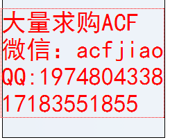 高价格求购ACf 现回