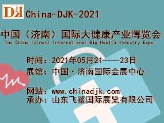 中国2021世界健康