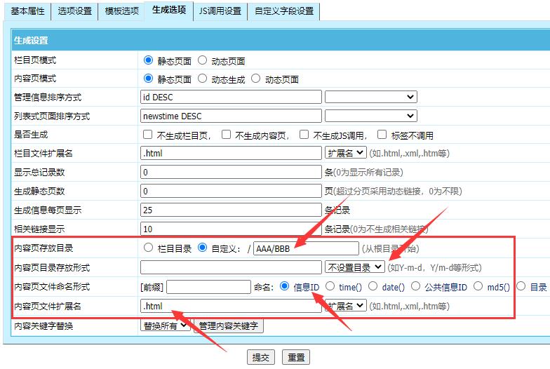 帝国CMS把栏目下的文章转移到新栏目里,URL地址保持不变.png