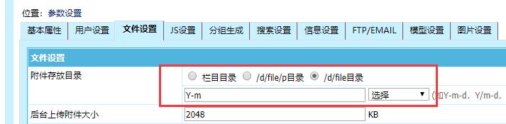 帝国CMS屏蔽在/d/file/附件文件夹下创建栏目目录的方法