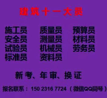 重庆2021施工员