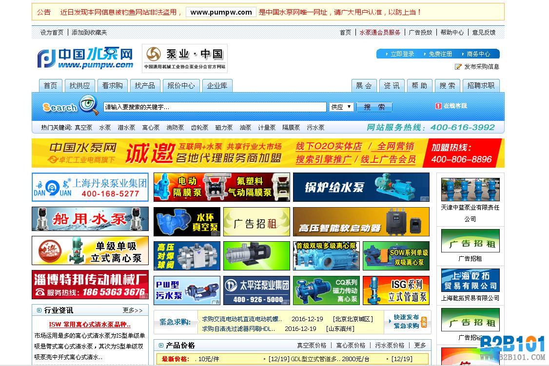 中國水泵網