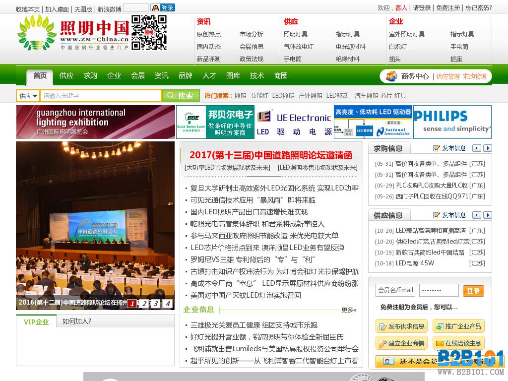 照明中国网