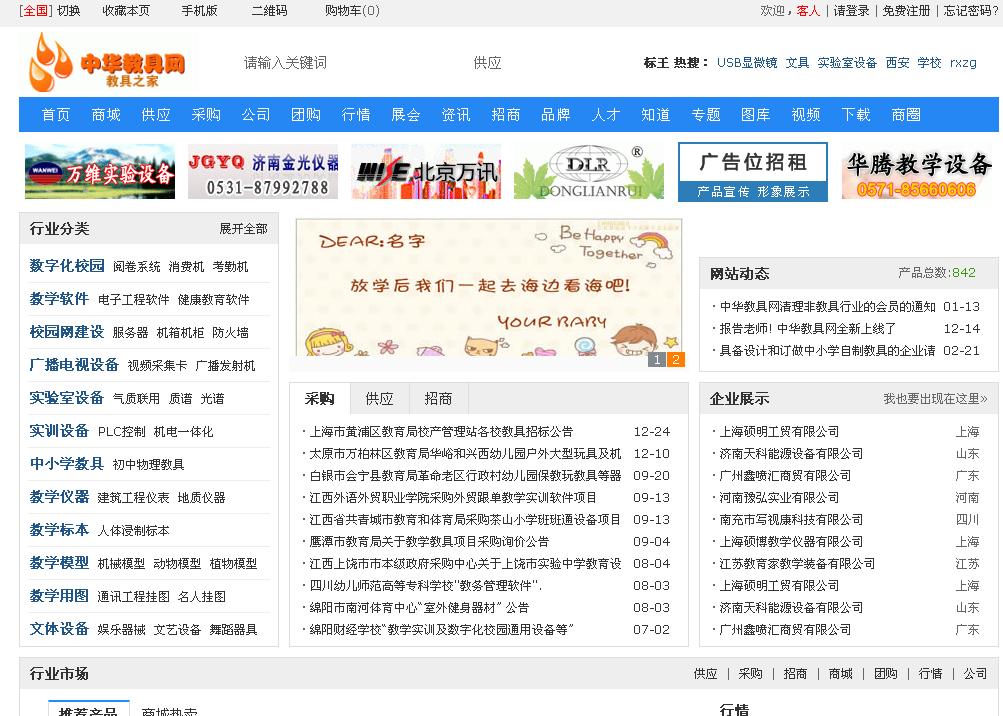 中华教具网