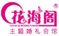 北京花海阁婚礼策划,婚庆公司