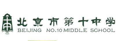 北京市第十中学
