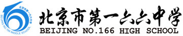 北京市第一六六中学