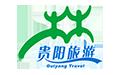 贵阳市旅游产