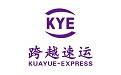 跨越速运集团KYE|快递公司-航空货运-跨越航空物流公司